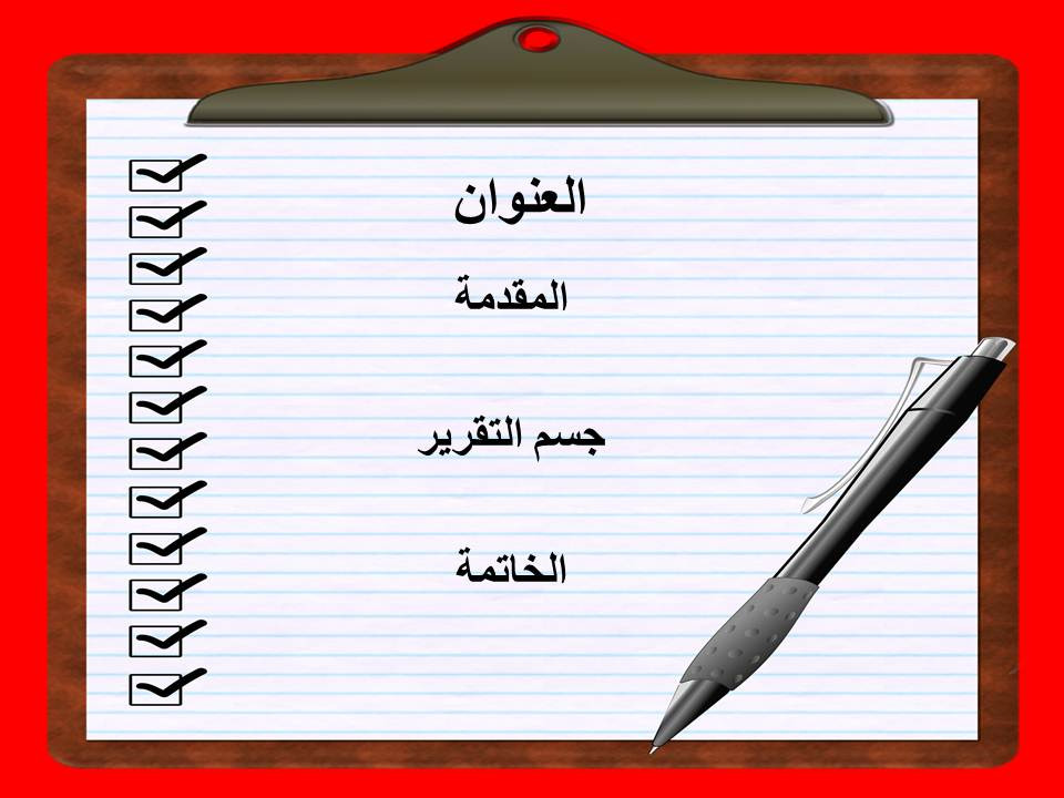 تقرير صحفي 4 مهارات أساسية لكتابة تقرير صحفي ناجح