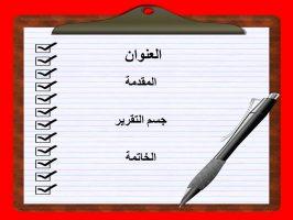 Photo of تقرير صحفي 4 مهارات أساسية لكتابة تقرير صحفي ناجح