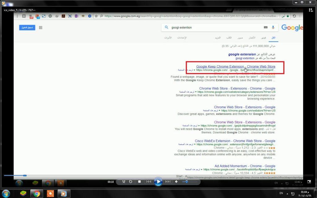 أفضل إضافات جوجل كروم 2