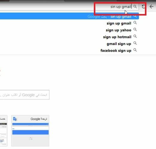 إنشاء حساب على جوجل كروم شكل رقم 1