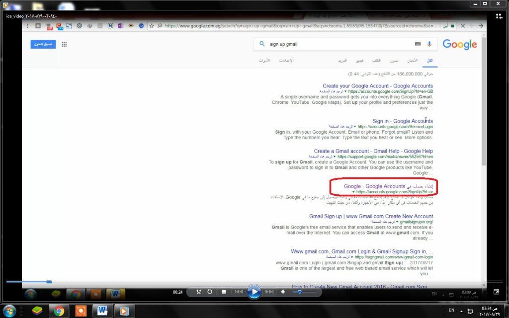 إنشاء حساب على جوجل كروم شكل رقم 2