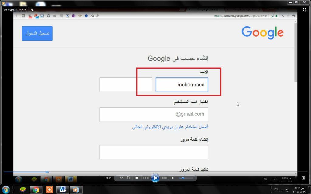 إنشاء حساب على جوجل كروم شكل رقم 3