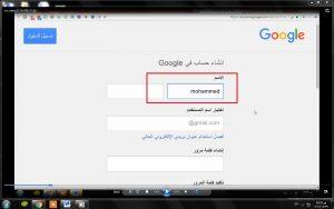 إنشاء حساب في جوجل كروم شكل رقم 3