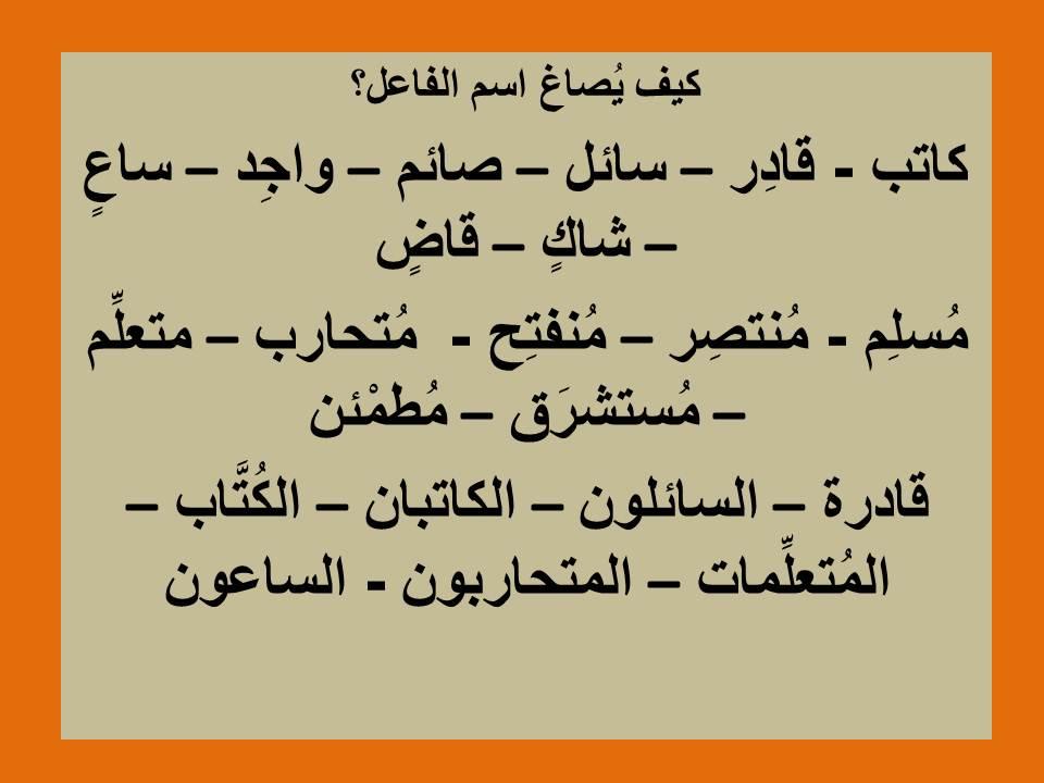 Photo of كيف يُصاغ اسم الفاعل وما دلالته؟