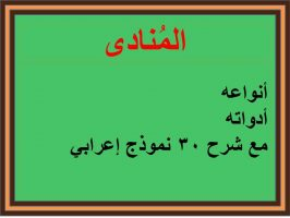 Photo of المنادى أنواعه وأدواته مع شرح 30 نموذج إعرابي