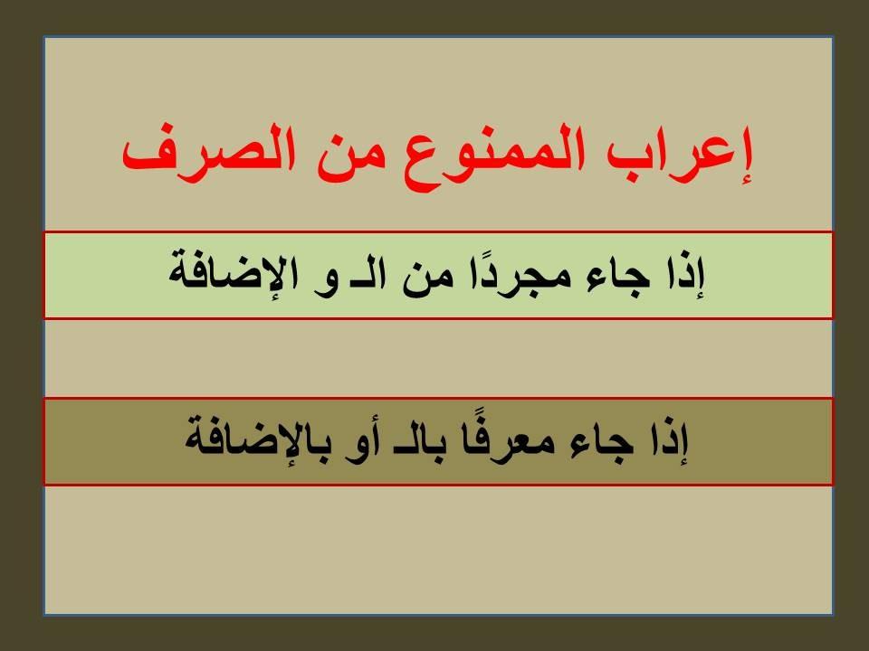 Photo of إعراب الممنوع من الصرف رفعًا ونصبًا وجرًا أمثلة وتدريبات
