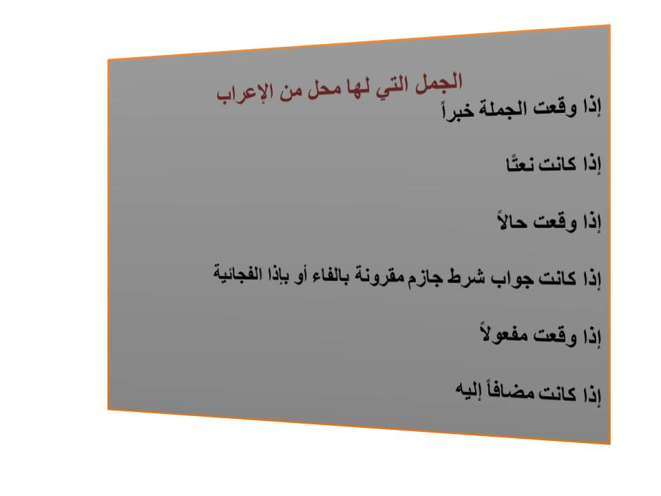 Photo of الجمل التي لها محل من الإعراب ما هي؟ وكيف تُعرب؟ مع الأمثلة