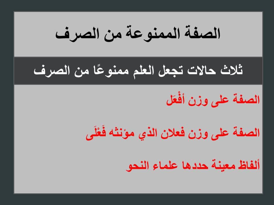 Photo of الصفة الممنوعة من الصرف شرح بالتفصيل مع الأمثلة