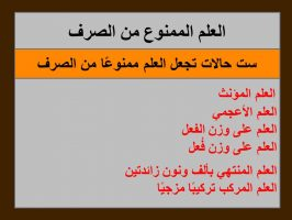 Photo of العلم الممنوع من الصرف بجميع أشكاله كيف تستخرجه؟