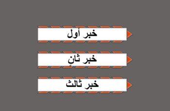 تعدد الخبر في الجملة الاسمية