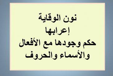 نون الوقاية وإعرابها وحكم وجودها مع الأفعال والأسماء والحروف