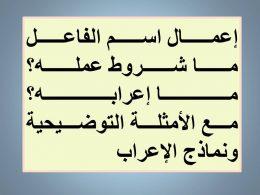Photo of إعمال اسم الفاعل شروط عمله وإعرابه مع الأمثلة ونماذج الإعراب