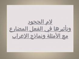 Photo of لام الجحود وتأثيرها في الفعل المضارع مع الأمثلة ونماذج الإعراب
