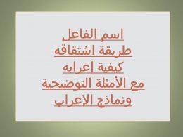 Photo of اسم الفاعل طريقة اشتقاقه وكيفية إعرابه مع الأمثلة ونماذج الإعراب