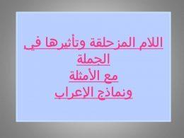 Photo of اللام المزحلقة وتأثيرها في الجملة مع الأمثلة ونماذج الإعراب