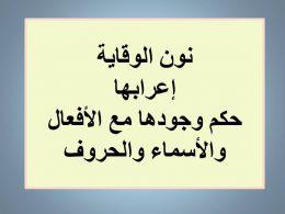Photo of نون الوقاية وإعرابها وحكم وجودها مع الأفعال والأسماء والحروف