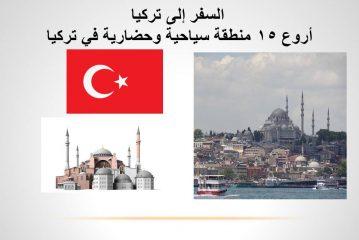 السفر إلى تركيا وأروع 15 منطقة سياحية وحضارية سوف تستمتع بزيارتها
