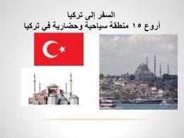 Photo of السفر إلى تركيا وأروع 15 منطقة سياحية وحضارية سوف تستمتع بزيارتها