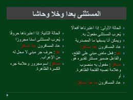 Photo of المستثنى بعدا وخلا وحاشا شرح سهل مع الأمثلة ونماذج الإعراب