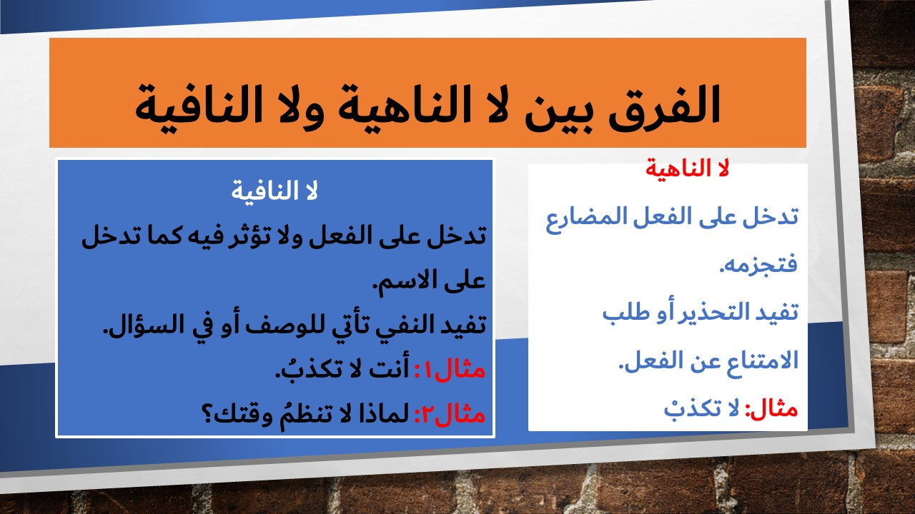 Photo of الفرق بين لا الناهية ولا النافية كي تتجنب الأخطاء الشائعة في استعمال كل منهما