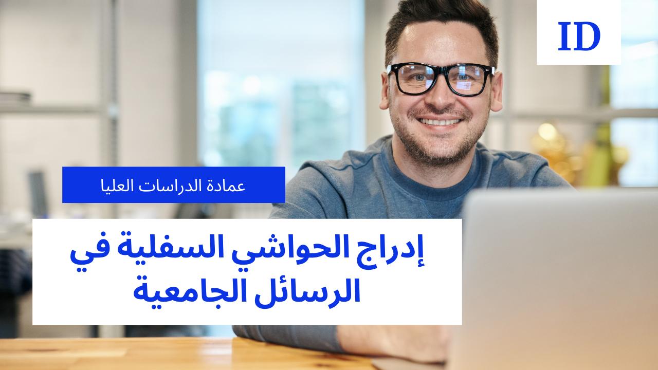 Photo of إدراج الحواشي السفلية في الأبحاث والرسائل الجامعية