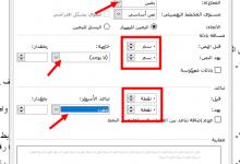 Photo of تنسيق الحواشي في الرسائل الجامعية في 5 خطوات سهلة
