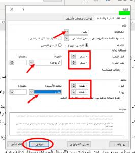 تنسيق الحواشي في الرسائل الجامعية في 5 خطوات سهلة صورة 6