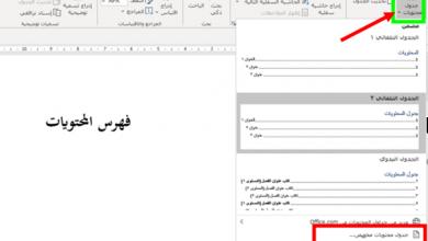 Photo of إنشاء جدول محتويات إلكتروني في الرسائل العلمية