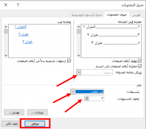 إنشاء جدول محتويات إلكتروني في وورد