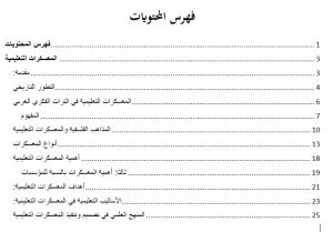 إنشاء جدول محتويات في وورد