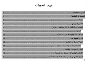 عمل جدول محتويات في وورد
