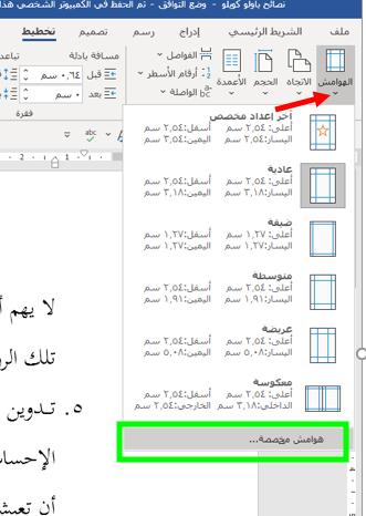 Photo of تنسيق الهوامش في الرسائل والأبحاث العلمية